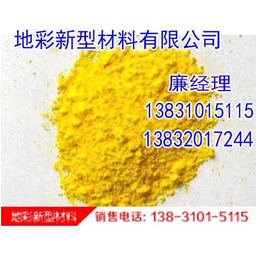 河北氧化铁黄价格,河北氧化铁黄批发,地彩氧化铁黄公司