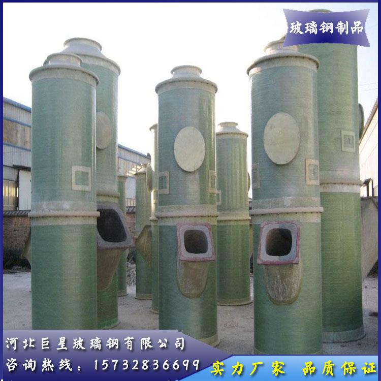 河北脱硫脱硝除尘通风除尘 玻璃钢脱硫塔生产设备湿式除尘塔