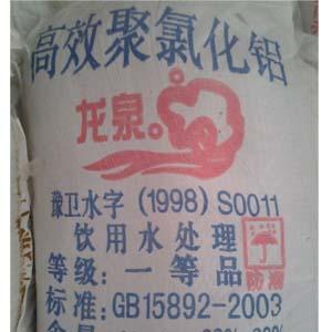 供甘肃聚合氯化铝和兰州氯化铝