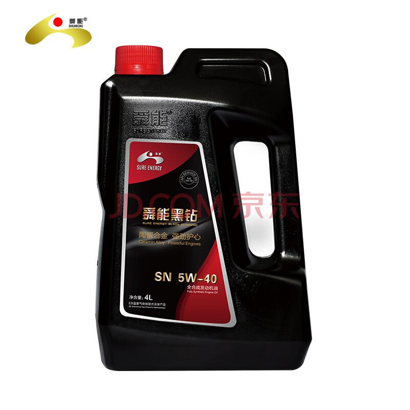 舜能黑钻 汽车发动机油 全合成润滑油SN 5W-40 4L装