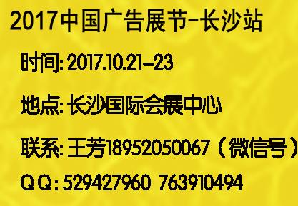 2017中国广告节-长沙广告展会