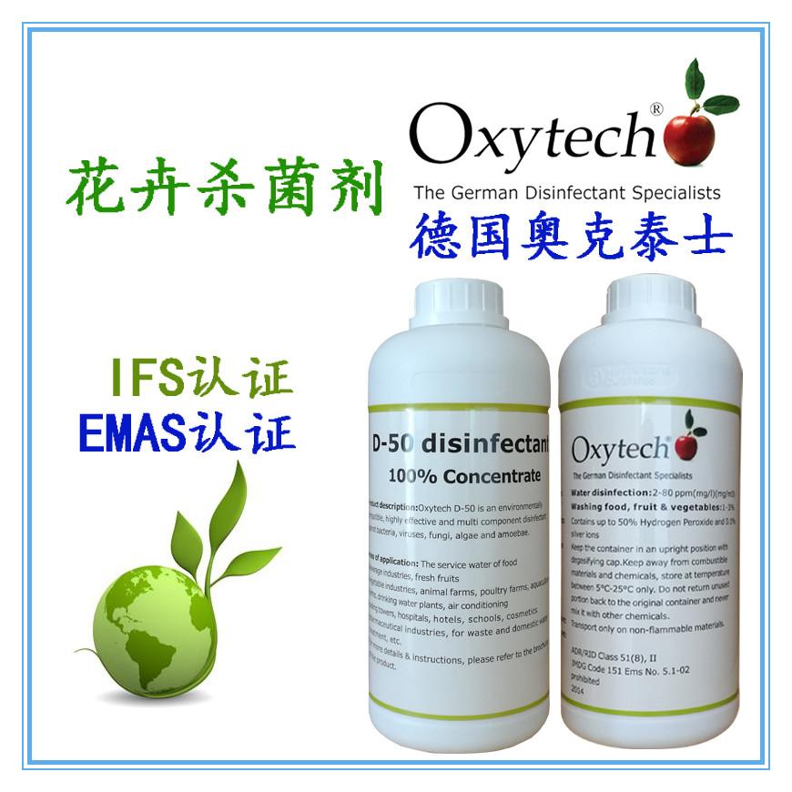 供应水培花卉杀菌剂 德国奥克泰士D50型欧盟认证水培植物花卉杀菌剂