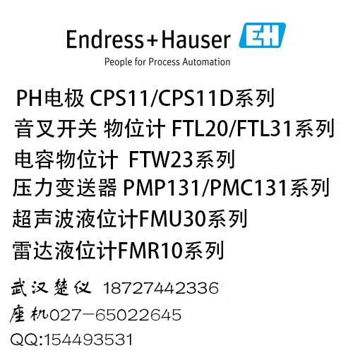 FMR10-AAQBMWDEWFE2+R7压力变送器