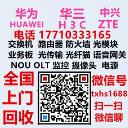 东莞华为板卡回收ET1D2SFUA000_回收华为S12700交换机价格