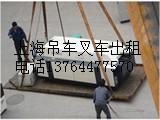 上海市青浦区白鹤朱家角华新叉车出租搬场设备搬运吊装