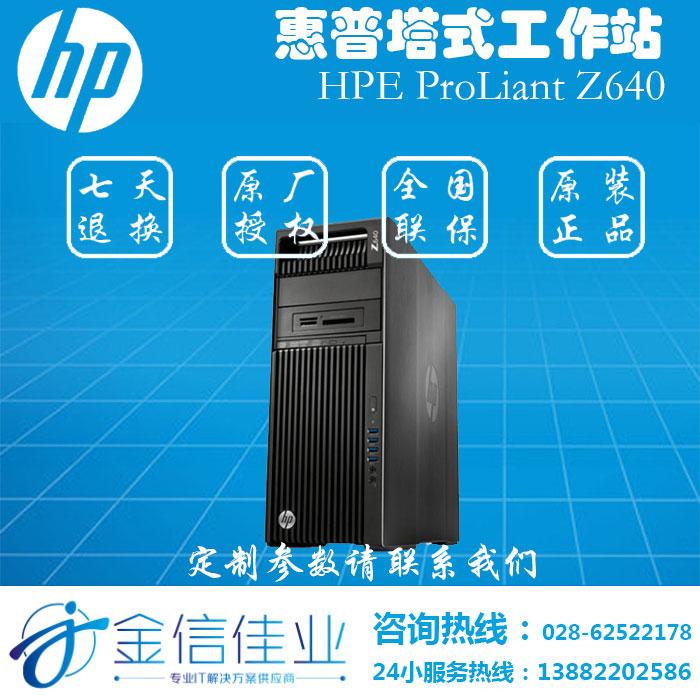 惠普(HP)Z640 图形工作站主机 E5-2630V4 10核2.2G CPU不配显卡 (另选其它
