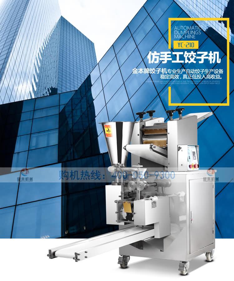 金本JGB-210全自动仿手工饺子机