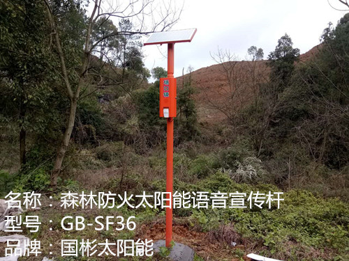助力G20森林防火宣传 首批森林消防太阳能电子语音提示器亮相浙江杭州富阳