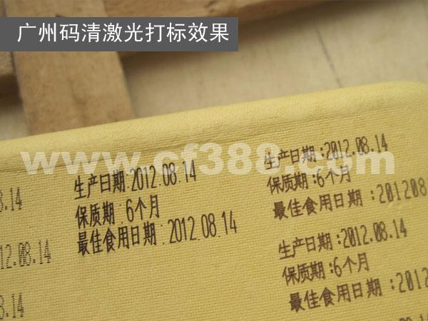 佛山码清塑料包装打字机,二维码激光打码机厂家直销
