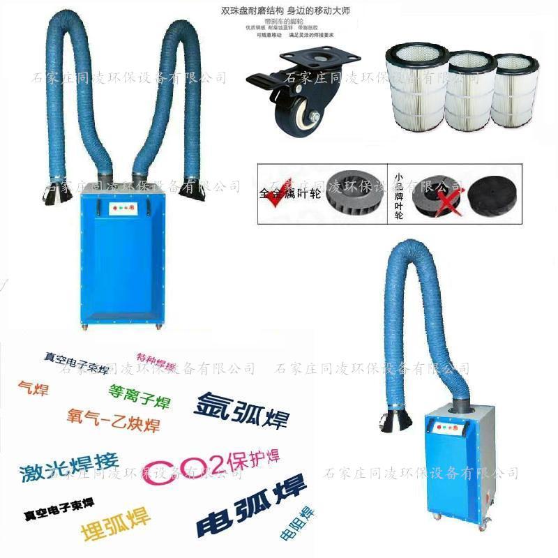 黑龙江哈尔滨移动式焊烟净化器 哈尔滨焊接烟尘净化器