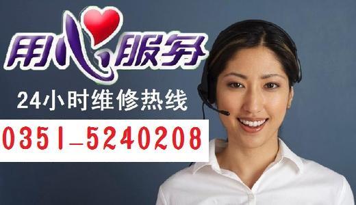 太原东元空调售后维修网E欢迎来电咨询