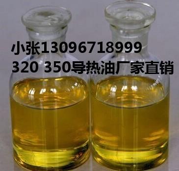 贵州黔西南导热油哪里有卖 兴义卖导热油厂家
