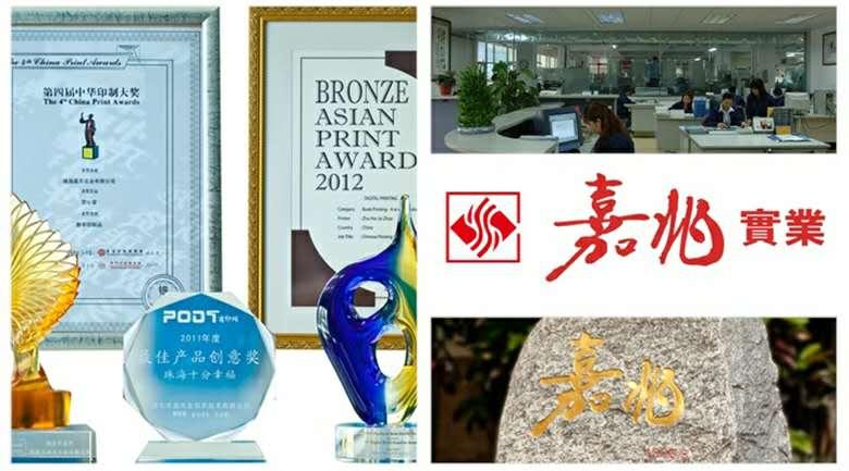 珠海嘉兆企业广告宣传单印刷厂家专注印刷行业21年