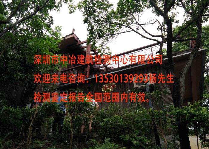 办理别墅会所房屋安全检测报告、深圳市中冶建筑检测中心有限公司