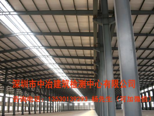 办理钢结构厂房检测鉴定报告、深圳市中冶建筑检测中心有限公司
