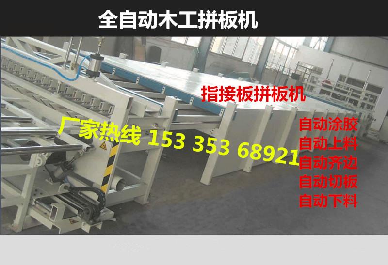 拼板机多少钱、拼板机价格、拼板机什么价格