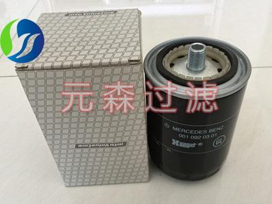 MTU滤芯0000920301柴油滤芯