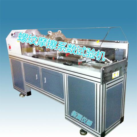衡翼紧固件螺纹摩擦系数试验机现货直销