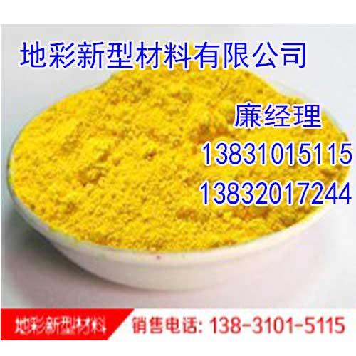 氧化铁黄313,氧化铁黄价格,邯郸地彩氧化铁黄优惠多多!