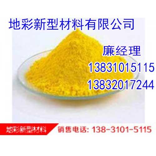 氧化铁黄313,氧化铁黄批发,邯郸地彩专业供货商