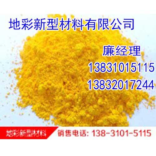 河南氧化铁黄313厂家,河南氧化铁黄313价格,地彩氧化铁黄供货商