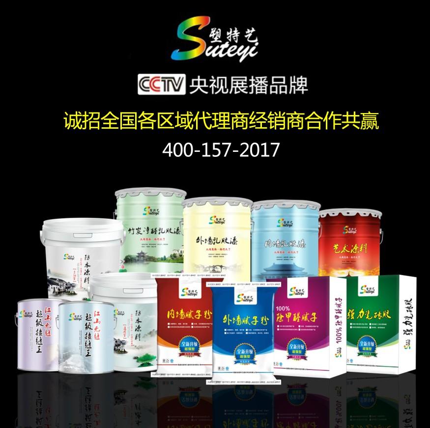 塑特艺水性涂料全国招商,优质防水涂料乳胶漆代理招商