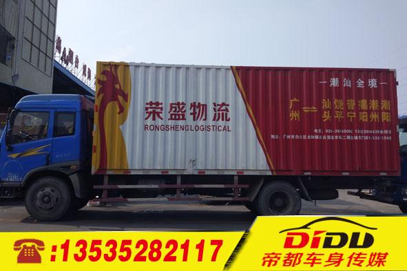 广州挂车身广告制作找哪家