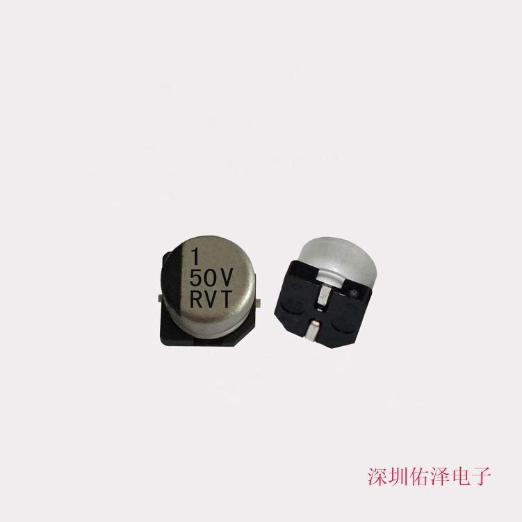 电容 1UF/50V 4*5.4贴片铝电解电容