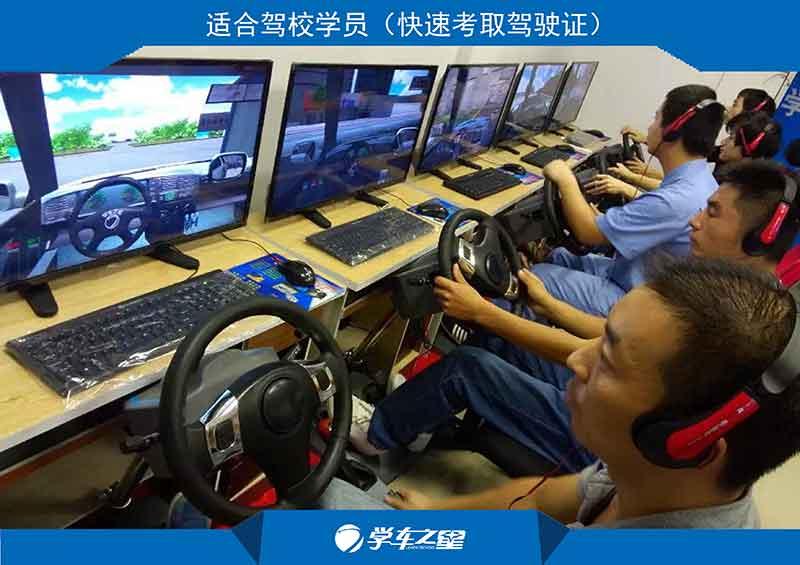 汽车驾驶模拟器一体机加盟多少钱