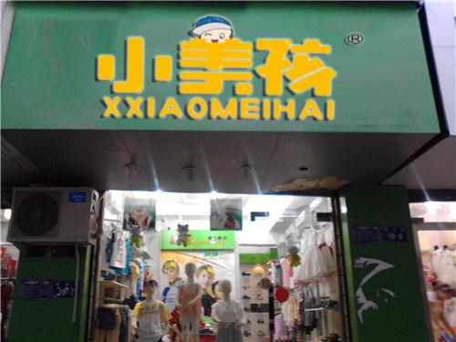广州童装去哪里进货,小美孩童装携手共创未来
