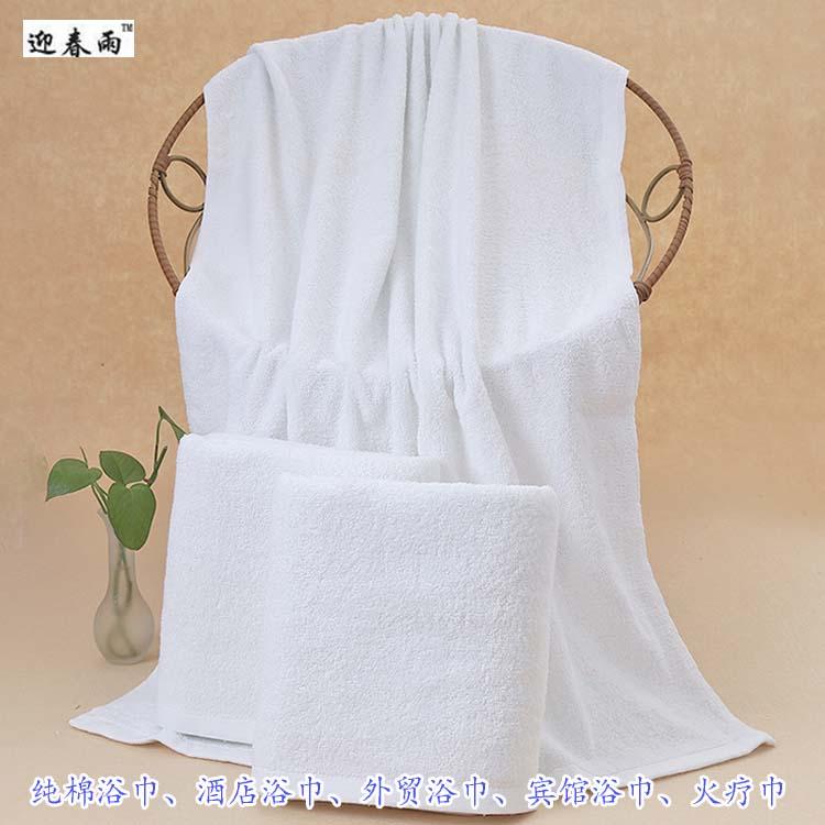 纯棉浴巾厂家批发 纯棉白色浴巾 供应酒店宾馆火疗