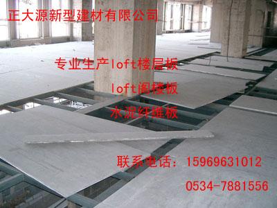威海水泥纤维板你想要的大空间我们帮你