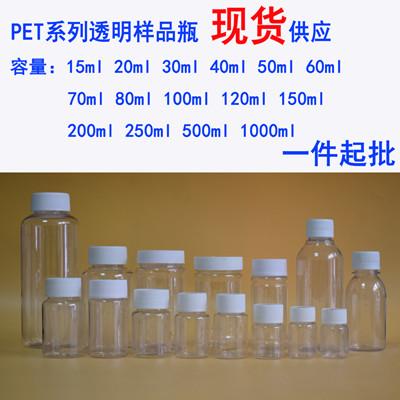 塑料瓶 样品塑料瓶 30ml样品塑料瓶 现货供应PET+30ml样品塑料瓶 举报