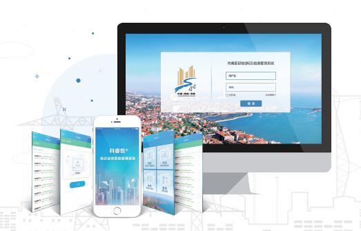 房屋征收拆迁管理信息系统开发,打造互联网+拆迁