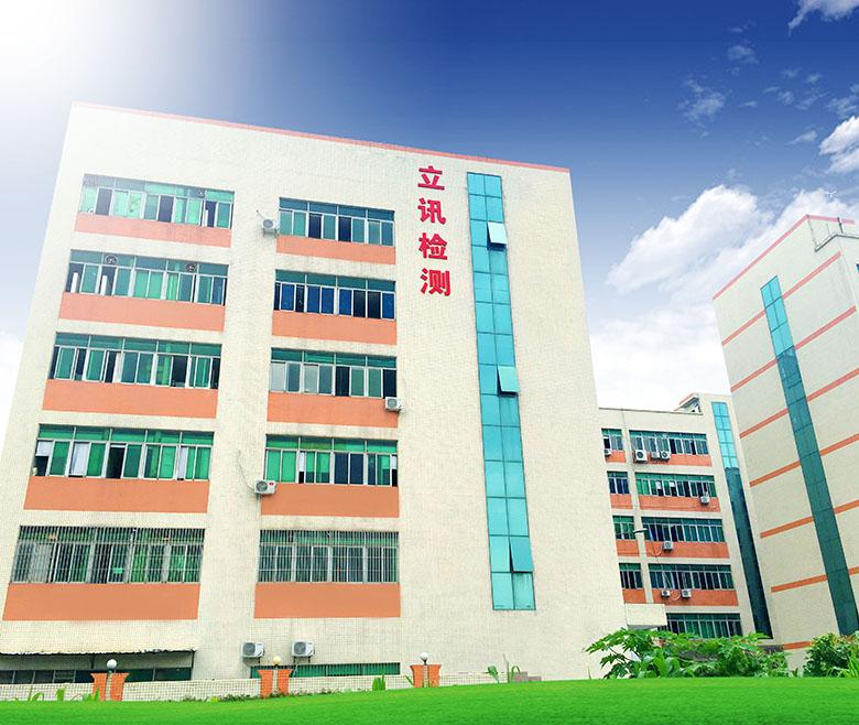 广州地区做RED指令哪家机构权威专业