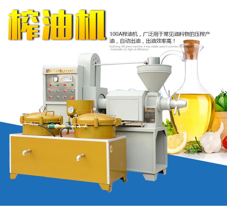 金本YC-100花生榨油机大豆榨油生产线