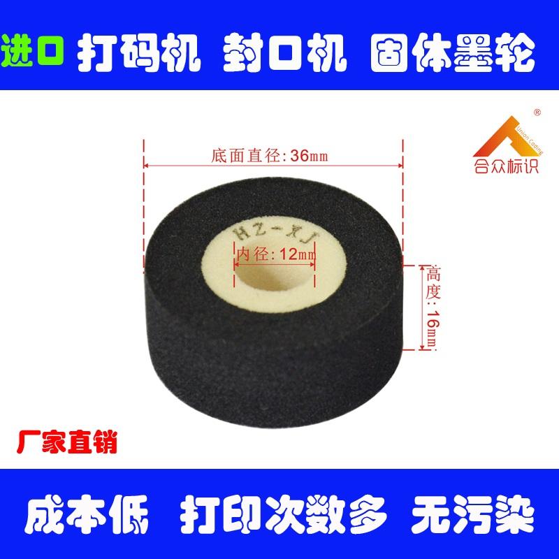 厂家供应高质量热打码墨轮 热烫墨轮 热印墨轮 封口印字固体墨轮
