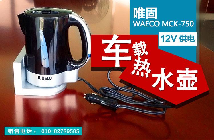 唯固MCK 750车载热水壶
