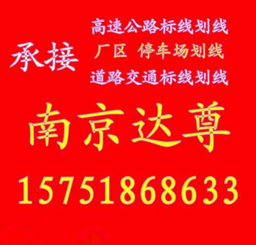 南京达尊交通工程有限公司为您提供南京达尊道路交通标线-禁止标线
