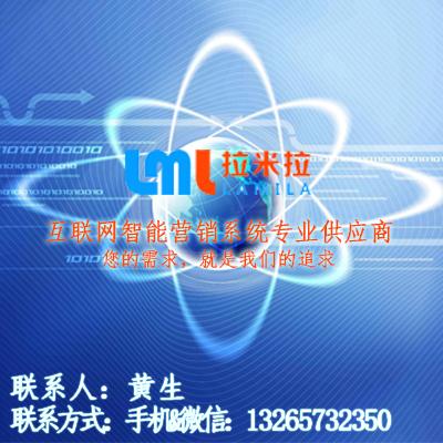 湖北宜昌全网霸屏营销推广认准拉米拉智能云推广系统