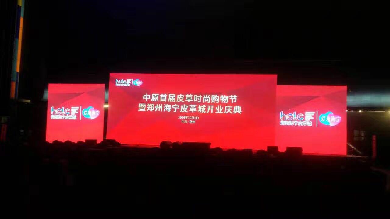 河南LED显示屏租赁郑州led大屏郑州庆典led大屏幕