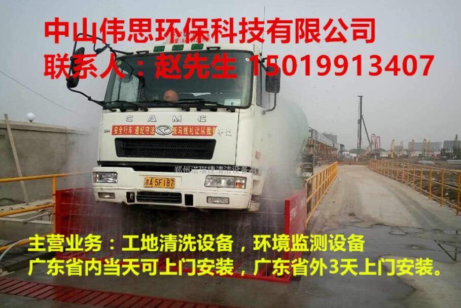深圳工地洗车机厂家直销价格优惠