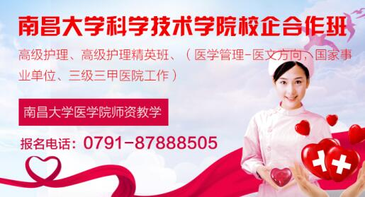 南昌大学科学技术学院医文管理方向校企定向班招生章程