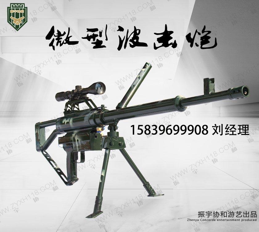 微型波击炮-气炮枪-射击设备-新型游乐设备-全国招商