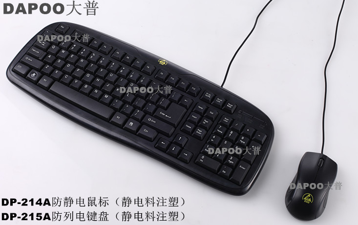 防静电鼠标键盘