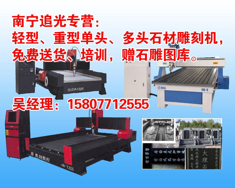 广西石材雕刻机,南宁追光科技重轻型石材雕刻机销售!