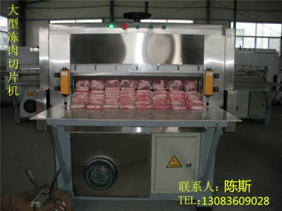全泰DQJ-120不锈钢半自动冻肉切块机