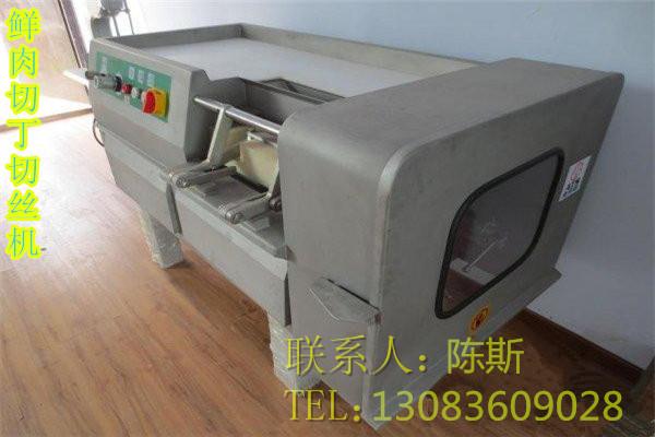 全泰QD-350/550全自动不锈钢切丁机