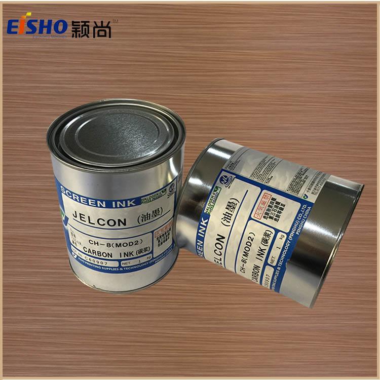 正品原装日本十条CH-8绝缘碳浆油墨塑料料油墨UVUV丝印油墨