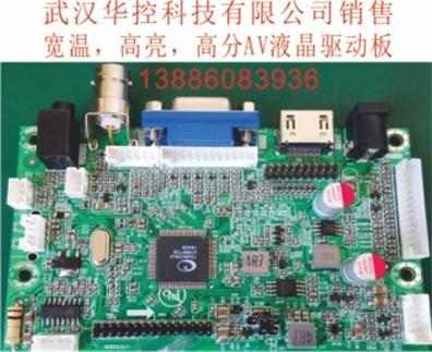 供应 -40度 7寸宽温高亮高分AV VGA液晶驱动